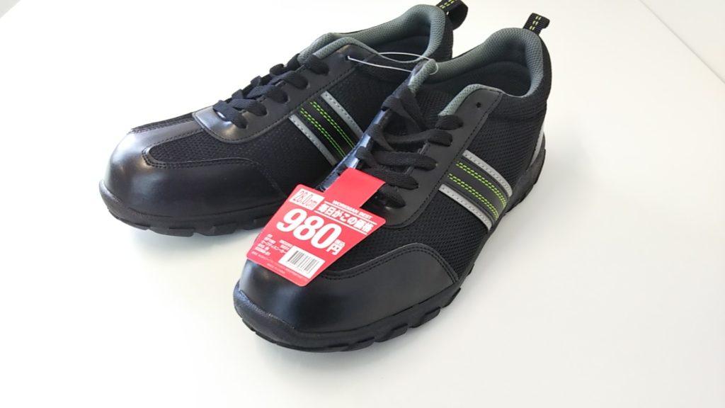 980円安全靴